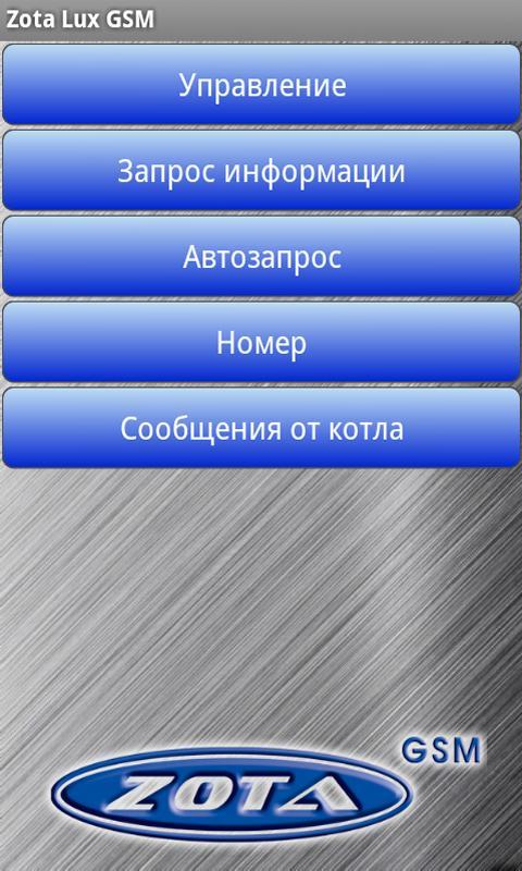 ZOTA LUX GSM- screenshot