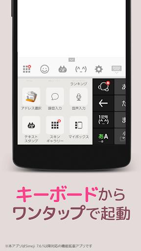 Simeji拡張アプリ ~音声超変換!~
