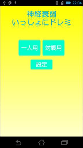こどもと遊ぼ【ドレミ神経衰弱】