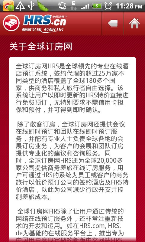 全球订房网HRS.cn - screenshot