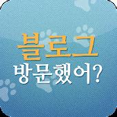 블방 - 블로그 방문했어?,블로그품앗이,블로그서로방문