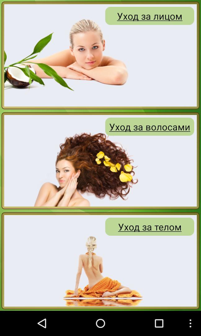 Уход за кожей лица тела и волосами  Белорусская