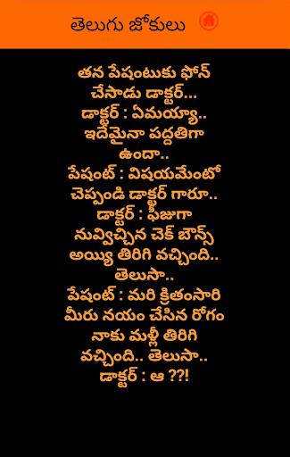 Telugu Jokulu