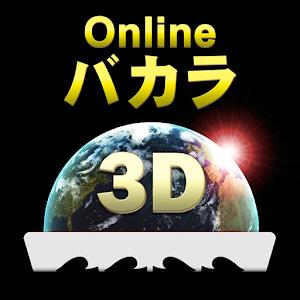 Onlineバカラ3D、無料カジノゲーム for PC and MAC