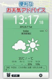 玩天氣App お天気時計免費 APP試玩