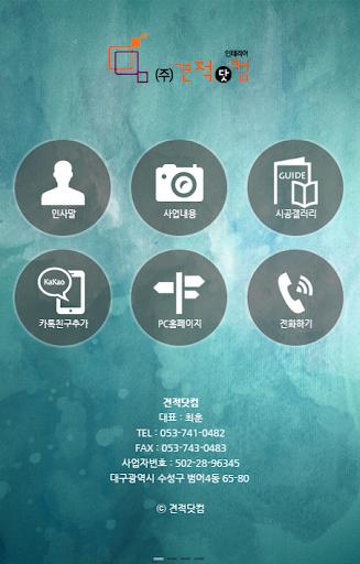 견적닷컴 대구인테리어 경산인테리어 견적닷컴