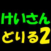 計算ドリル2
