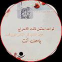 مسجات احراج الحبيب راقية 2014 icon