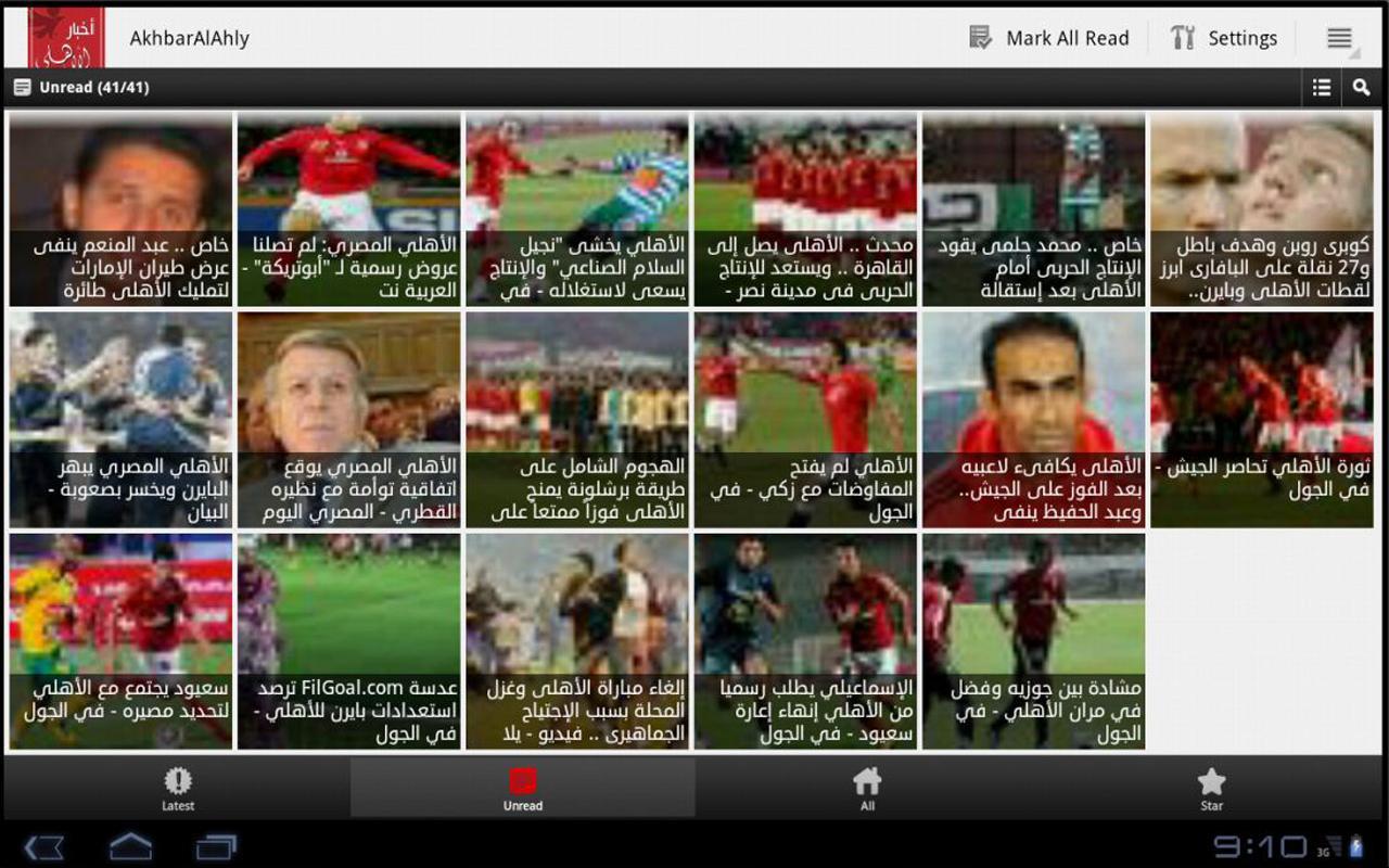 أخبار الأهلى Akhbar AlAhly