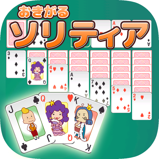 Solitaire(cards) 紙牌 App LOGO-APP試玩