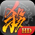 三国杀HD logo