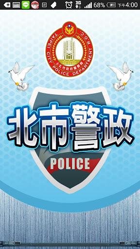 北市警政Police TPE