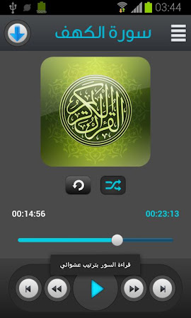 Holy Quran  Maher Moagely 3.37 screenshot 651445