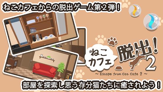 ねこカフェ脱出2 ∧_∧