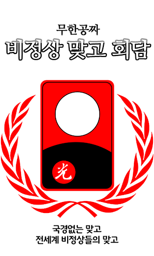 [공짜]맞고-비정상맞고회담