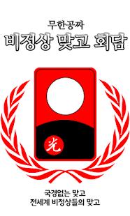비정상맞고회담 - náhled