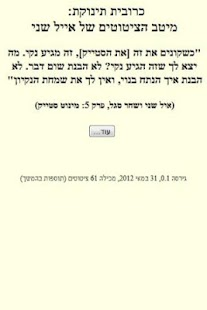 ‫כרובית תינוקת‬‎- screenshot thumbnail