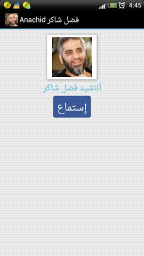 Anachid Fadl Shaker