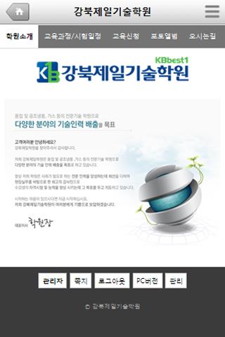【免費教育App】강북제일기술학원-APP點子