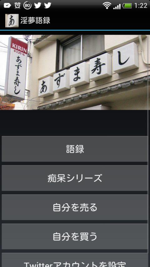 淫夢語録 - screenshot