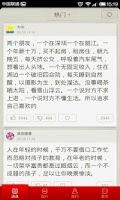 Screenshot of 精辟语录