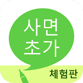 사면초가 (체험판) - 사자성어 학습