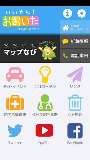 大分市公式アプリ