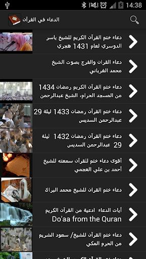 الدعاء في القرآن