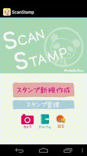 ScanStamp - 手描きスタンプ- スクリーンショットのサムネイル