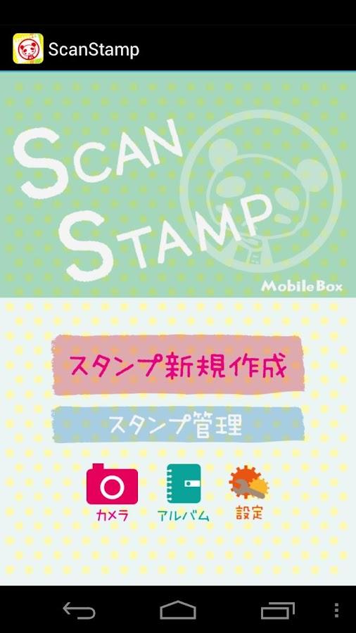 ScanStamp - 手描きスタンプ- スクリーンショット