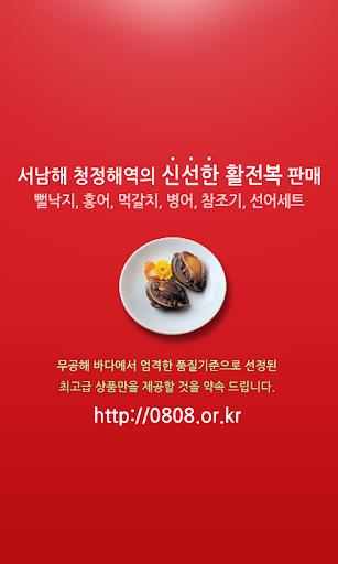 셈쇼핑 전복마을 모바일 버전 2000여상품
