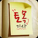 토목 기사 Lite logo