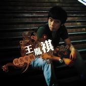 Wang Yin Qi