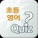 초등영어 퀴즈 icon