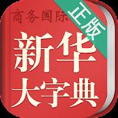 Chinese Dictionary-新华字典商务国际版