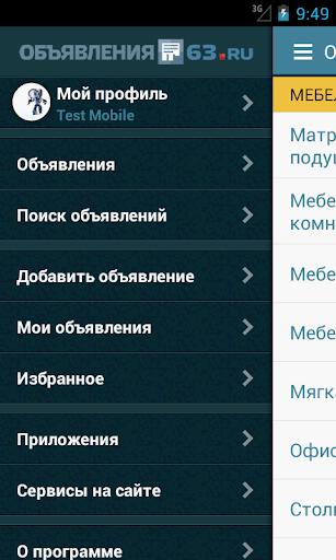 Объявления Самары 63.ru