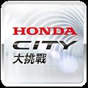 CITY大挑戰 icon