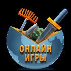 Online игры. Бесплатно! icon