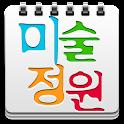 미술정원 icon