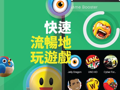 遊戲加速器 - 加速手機 - Game Booster