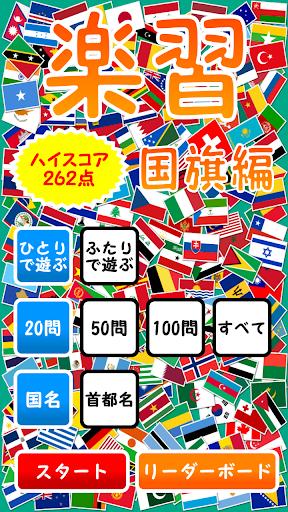 楽習-国旗編