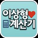 이상형 계산기 icon
