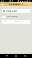 Screenshot of 遠通電收ETC