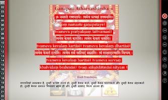 Screenshot of Ganapati Atharvashirsha