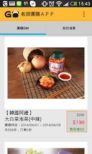 教師團購App