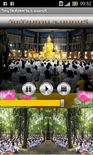 วิทยุวัดสังฆทาน จ.นนทบุรี