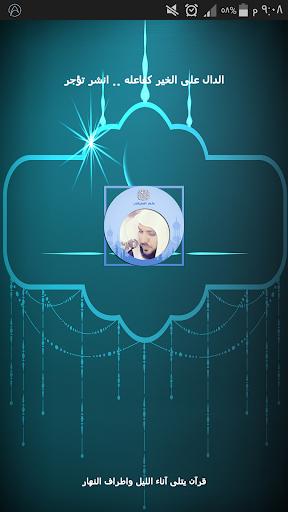 Holy Quran : audio offline