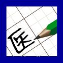 医療試験対策アプリ icon