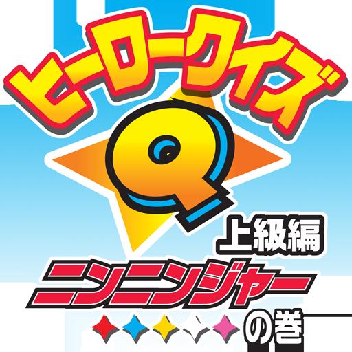 ヒーロークイズ ~ニンニンジャーの巻!上級編~ 娛樂 LOGO-玩APPs
