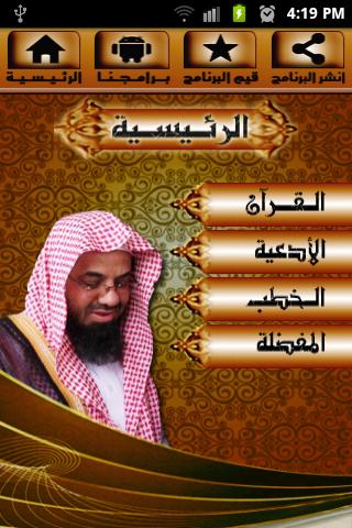 سعود الشريم قران ادعية خطب